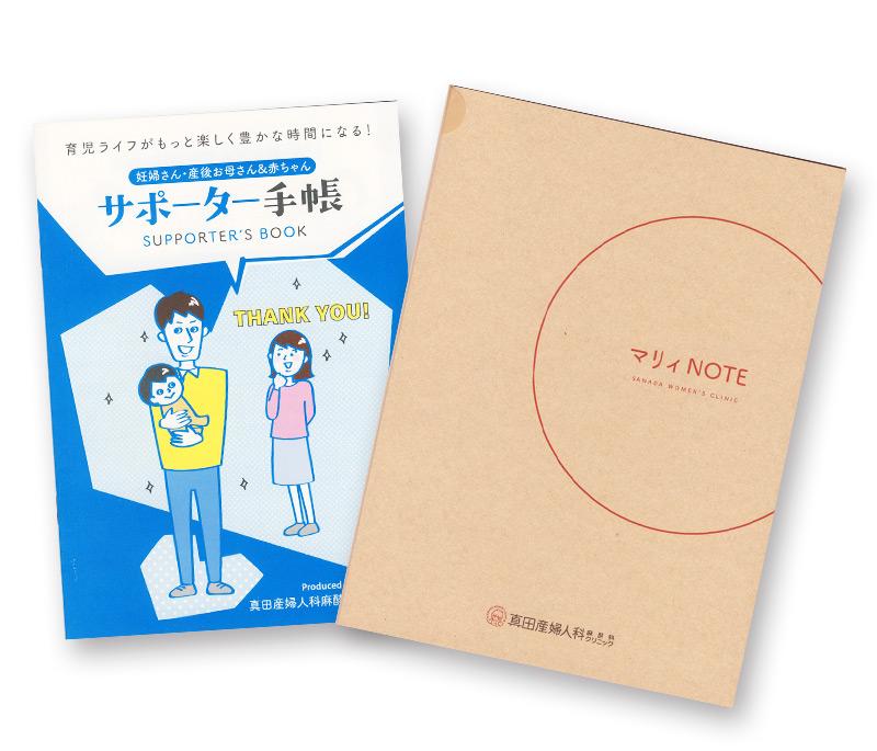 真田オリジナル手帳